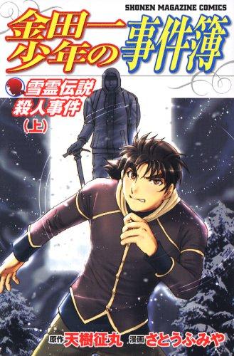 金田一少年の事件簿 雪霊伝説殺人事件