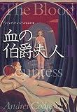 血の伯爵夫人 (2) (文学の冒険シリーズ)(アンドレイ・コドレスク/赤塚 若樹)