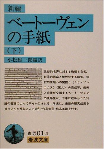 新編ベートーヴェンの手紙 下    岩波文庫 青 501-4