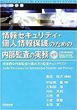 情報セキュリティ・個人情報保護のための内部監査の実務 (情報セキュリティライブラリ)