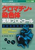 基礎から先端までのクロマチン・染色体実験プロトコール―注目のゲノム動態、エピジェネティクスの解析法と染色体改変、イメージング技術のすべて (注目のバイオ実験シリーズ)
