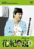 蔵出し名作吉本新喜劇「花紀京」(2)[DVD]