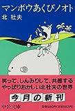 マンボウあくびノオト (中公文庫)