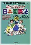 読んでみよう!日本国憲法—わたしたちの生活の基本を知るために (シグマベスト)