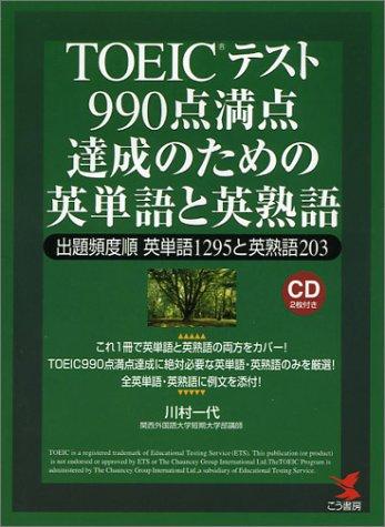 TOEICテスト990点満点達成のための英単語と英熟語―出題頻度順英単語1295と英熟語203 (KOU BOOKS)