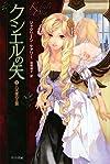 クシエルの矢〈1〉八天使の王国 (ハヤカワ文庫FT)