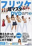 フリツケ超マスターDVDグレイテストヒッツ Vol.2