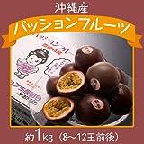 ◇6/10金曜日出荷限定 【エキゾチックな南国フルーツの味わい】沖縄産 パッションフルーツ 約1kg(8~12玉)  【御祝・贈答品・ギフト】