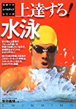 上達する!水泳 (スポーツレベルアップシリーズ)