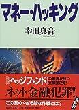 マネー・ハッキング (講談社文庫)