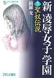 新・凌辱女子学園〈3〉聖奴伝説 (フランス書院文庫)