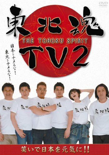 東北魂TV 2 -THE TOHOKU SPIRIT - [DVD]