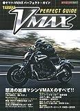 ヤマハ VMAX パーフェクト・ガイド (Motor Magazine Mook)