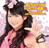 めちゃモテ委員長 めちゃヒット曲集1<パーフェクト盤>(DVD付)
