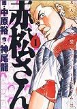 赤松さん / 神尾 龍 のシリーズ情報を見る