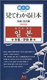 見てわかる日本 伝統・文化編(韓国語版) 絵ときシリーズ