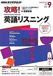 NHKラジオ 攻略!英語リスニング 2015年 9月号 [雑誌] NHKテキスト