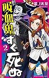 吸血鬼すぐ死ぬ(2): 少年チャンピオン・コミックス