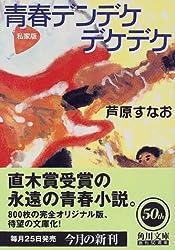 私家版 青春デンデケデケデケ (角川文庫)