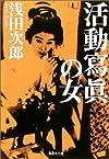 活動写真の女 (集英社文庫)