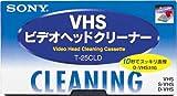 ソニー(SONY) S-VHS/VHSビデオ用ヘッドクリーニングカセット(乾式) T-25CLD