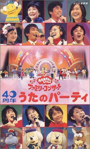 NHKおかあさんといっしょ ファミリーコンサート 40周年 うたのパーティ [VHS]