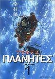 プラネテス (1) (モーニングKC (735))