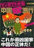 マンガでわかる中国100の悪行 (晋遊舎ムック)