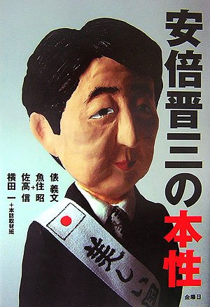 自民党・安倍晋三総裁夫人の昭恵さん、居酒屋「UZU〜うず〜」開店
