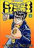 ミナミの帝王 (2) (ゴラク・コミックス)