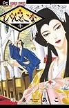 ぴんとこな 10 (Cheeseフラワーコミックス)