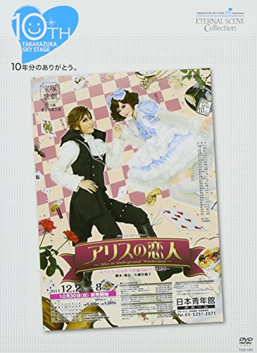 TAKARAZUKA SKY STAGE 10th Anniversary Eternal Scene Collection『アリスの恋人』 [DVD]