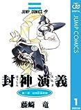 封神演義 1 (ジャンプコミックスDIGITAL)