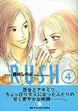 RUSH 4 (4) (Feelコミックス) (Feelコミックス)