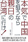 本気で中国を狙うなら親日の台湾に行け!海外で勝てるビジネスモデルを台湾でつくる8つのノウハウ