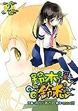 鈴木さんの鈴木くん 2巻 (デジタル版ヤングガンガンコミックス)