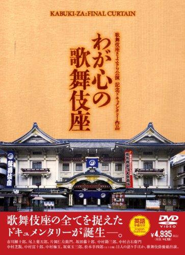 歌舞伎座さよなら公演 記念ドキュメンタリー作品 わが心の歌舞伎座 [DVD]