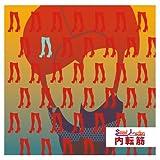 """ラジオCD""""スウィートジャンクション""""バイパスシリーズ『内転筋』"""