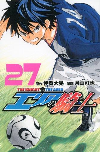 エリアの騎士(27) (少年マガジンコミックス)