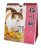 猫川柳(週めくり) 2011年カレンダー