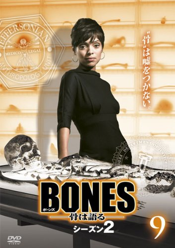 BONES ボーンズ 骨は語る シーズン2 Vol.9