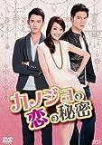 カノジョの恋の秘密〈台湾オリジナル放送版〉DVD-BOX2[DVD]
