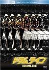 ドラムライン (ベストヒット・セレクション) [DVD]