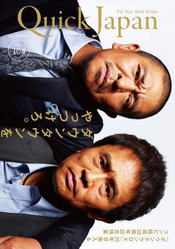 Quick Japan (クイックジャパン) Vol.104 2012年10月発売号 [雑誌] [Kindle版]