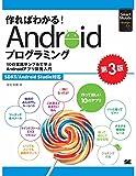 作ればわかる!Androidプログラミング 第3版 SDK5/Android Studio対応 10の実践サンプルで学ぶAndroidアプリ開発入門 (Smart Mobile Developer)