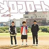未来(初回生産限定盤)(DVD付)
