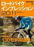 ロードバイクインプレッション (エイムック 2095 BiCYCLE CLUB別冊)