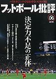 フットボール批評issue06