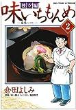 味いちもんめ 独立編 / 倉田 よしみ のシリーズ情報を見る