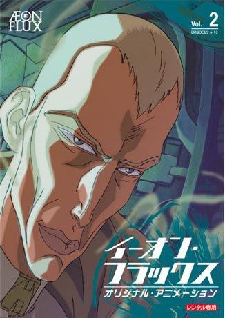 イーオン・フラックス オリジナル・アニメーション vol.2